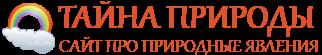 tainaprirody.ru